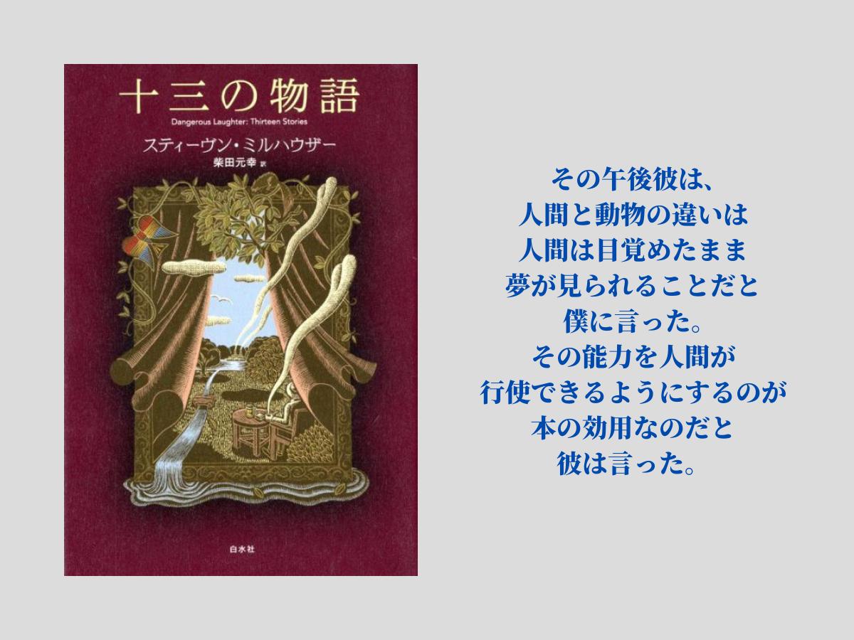 『十三の物語』