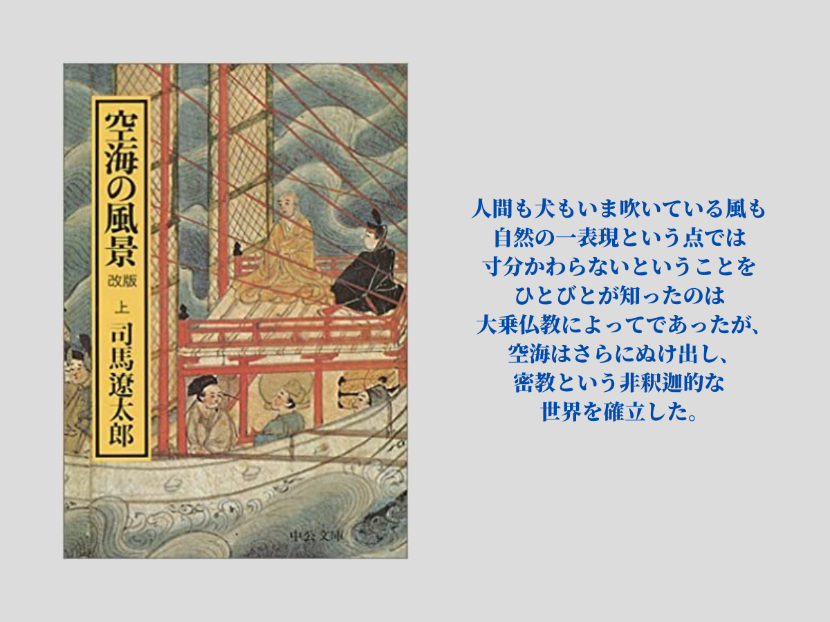 『空海の風景』(上・下)