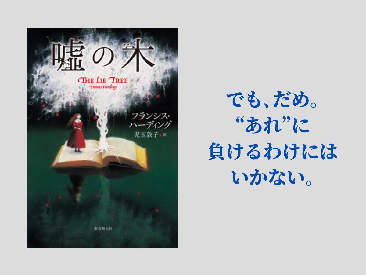 『嘘の木』