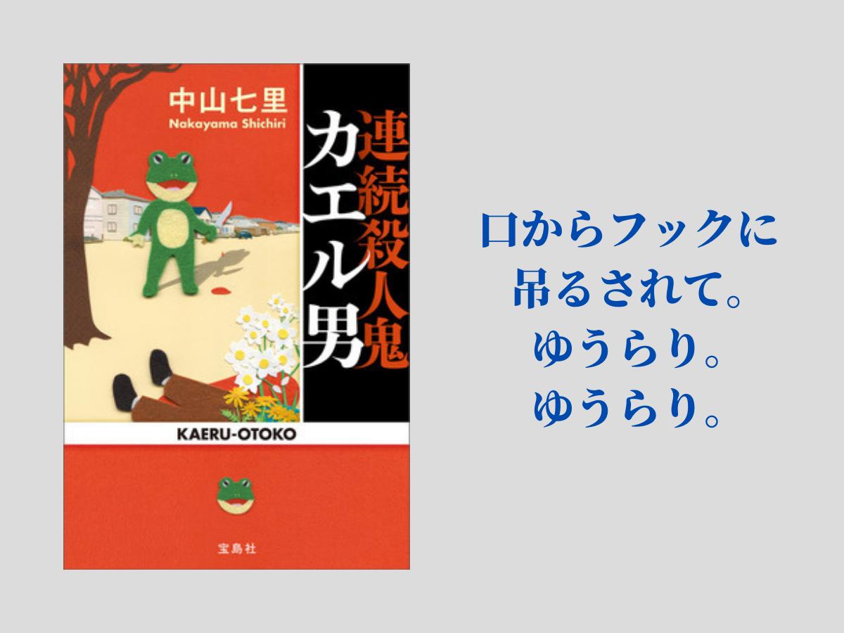 『連続殺人鬼 カエル男』