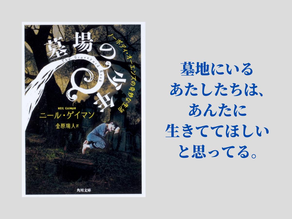 『墓場の少年』