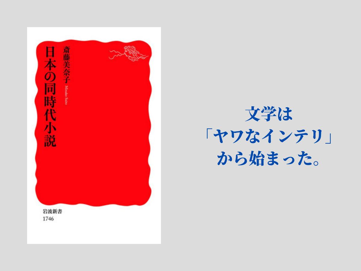 『日本の同時代小説』