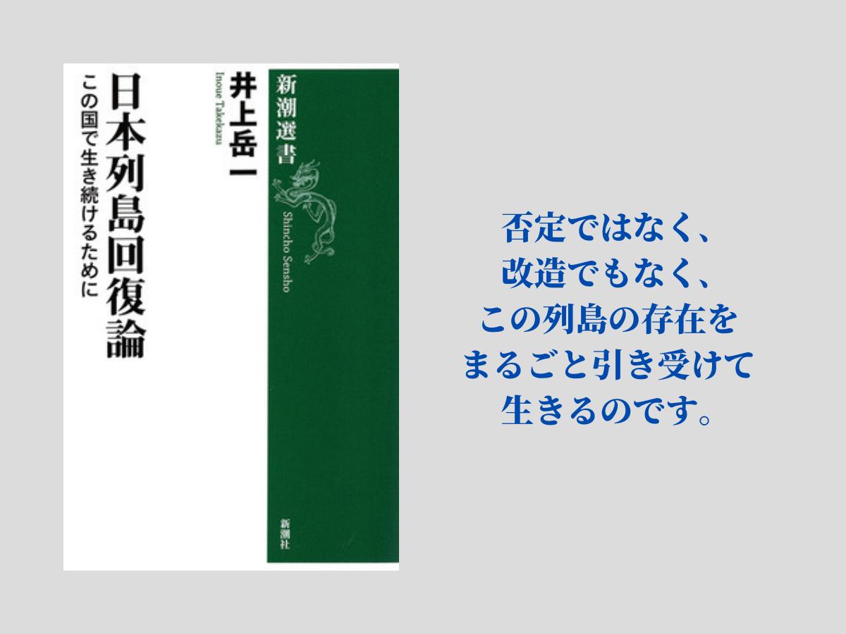 『日本列島回復論』