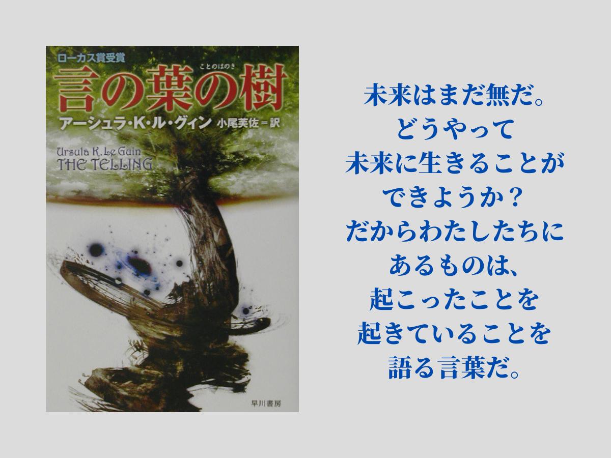 『言の葉の樹』