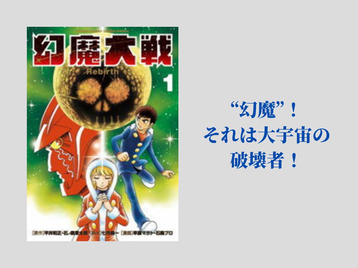 『幻魔大戦 Rebirth』(1~11)