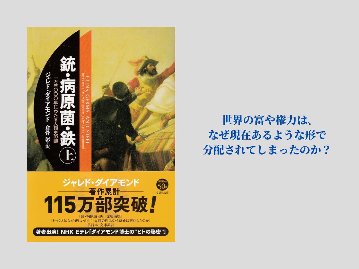 『銃・病原菌・鉄』(上・下)