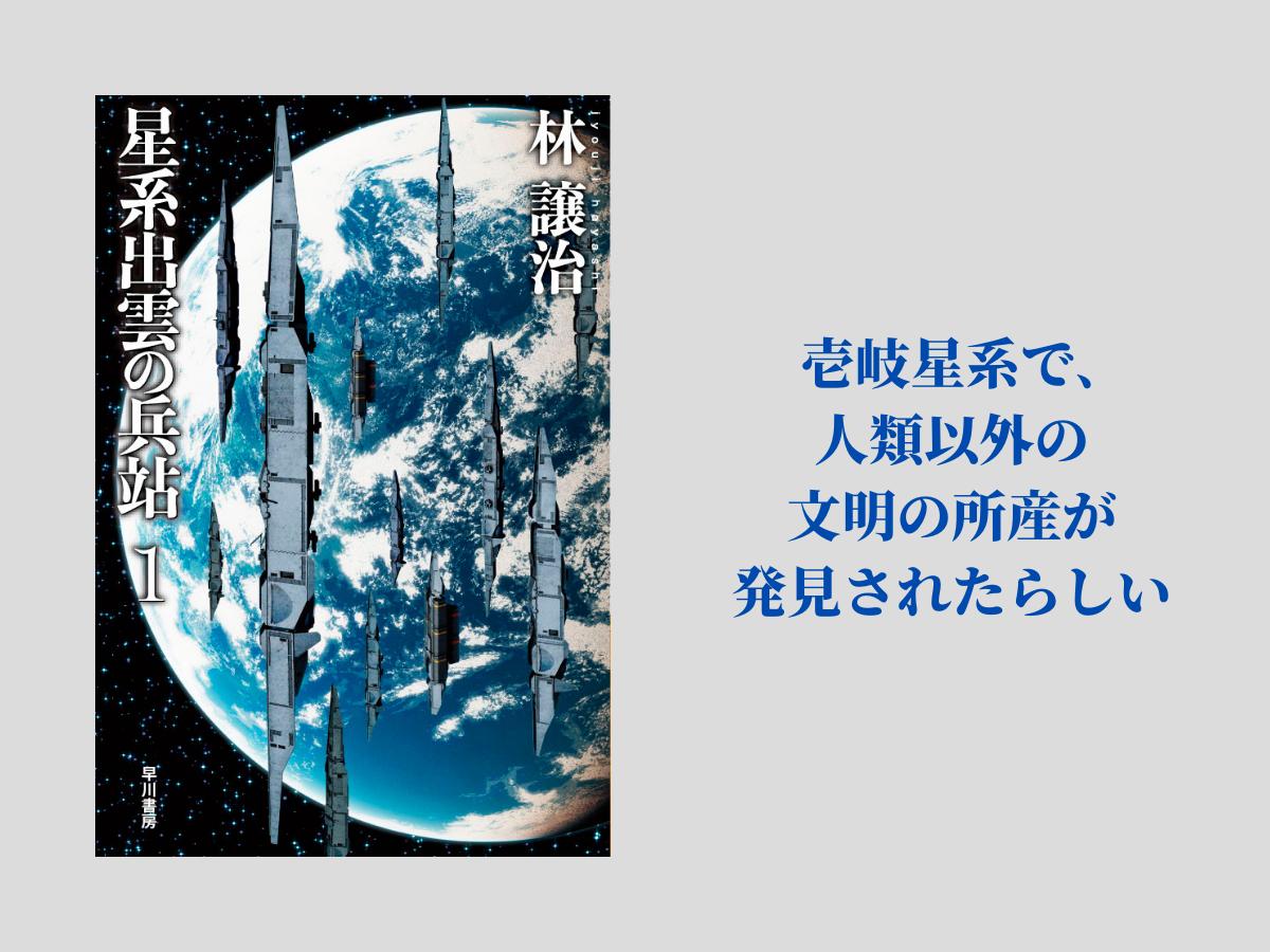 『星系出雲の兵站』(1~4)