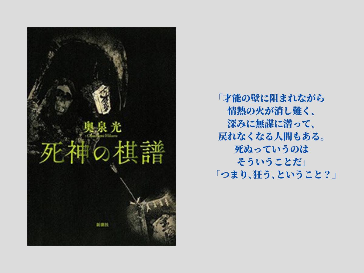 『死神の棋譜』