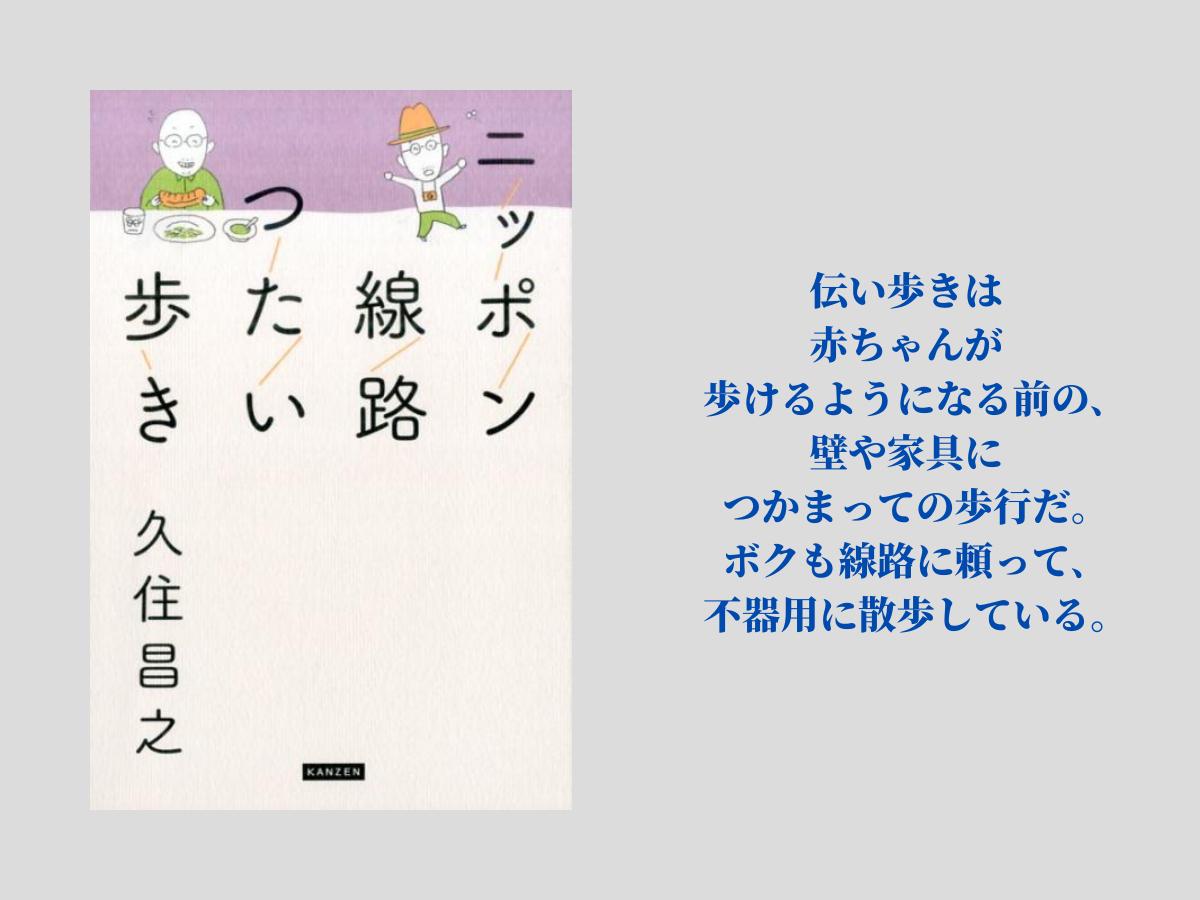 『ニッポン線路つたい歩き』