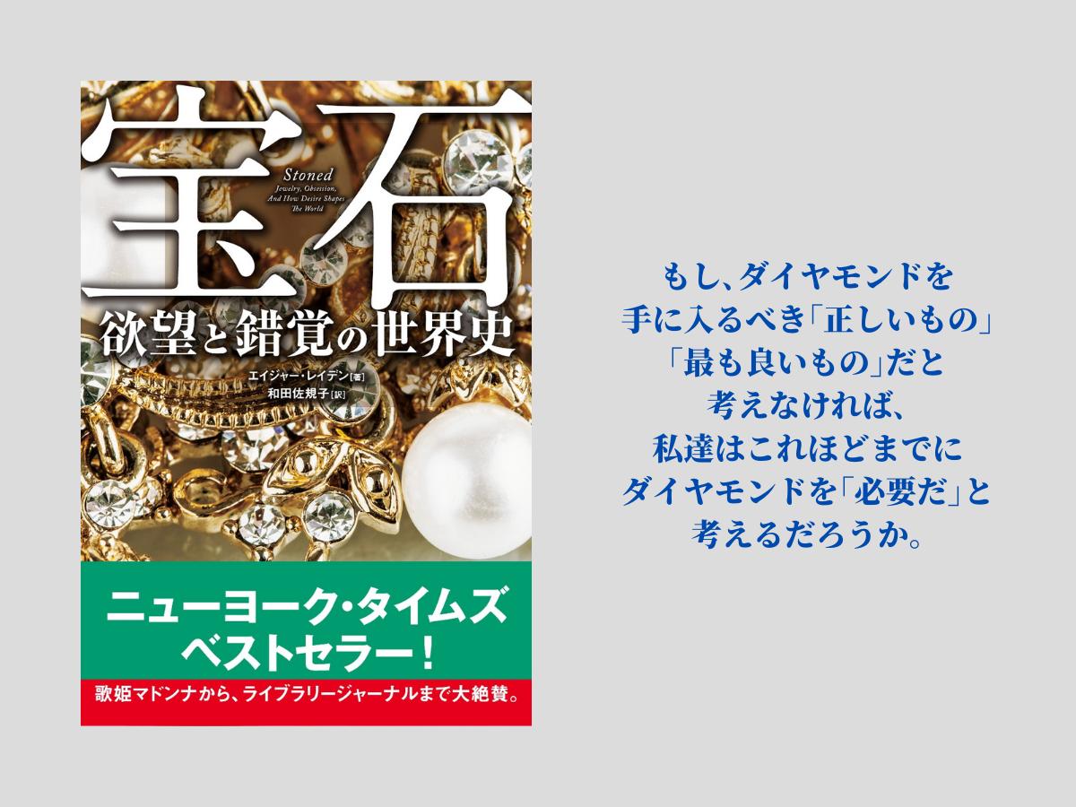 『宝石 欲望と錯覚の世界史』