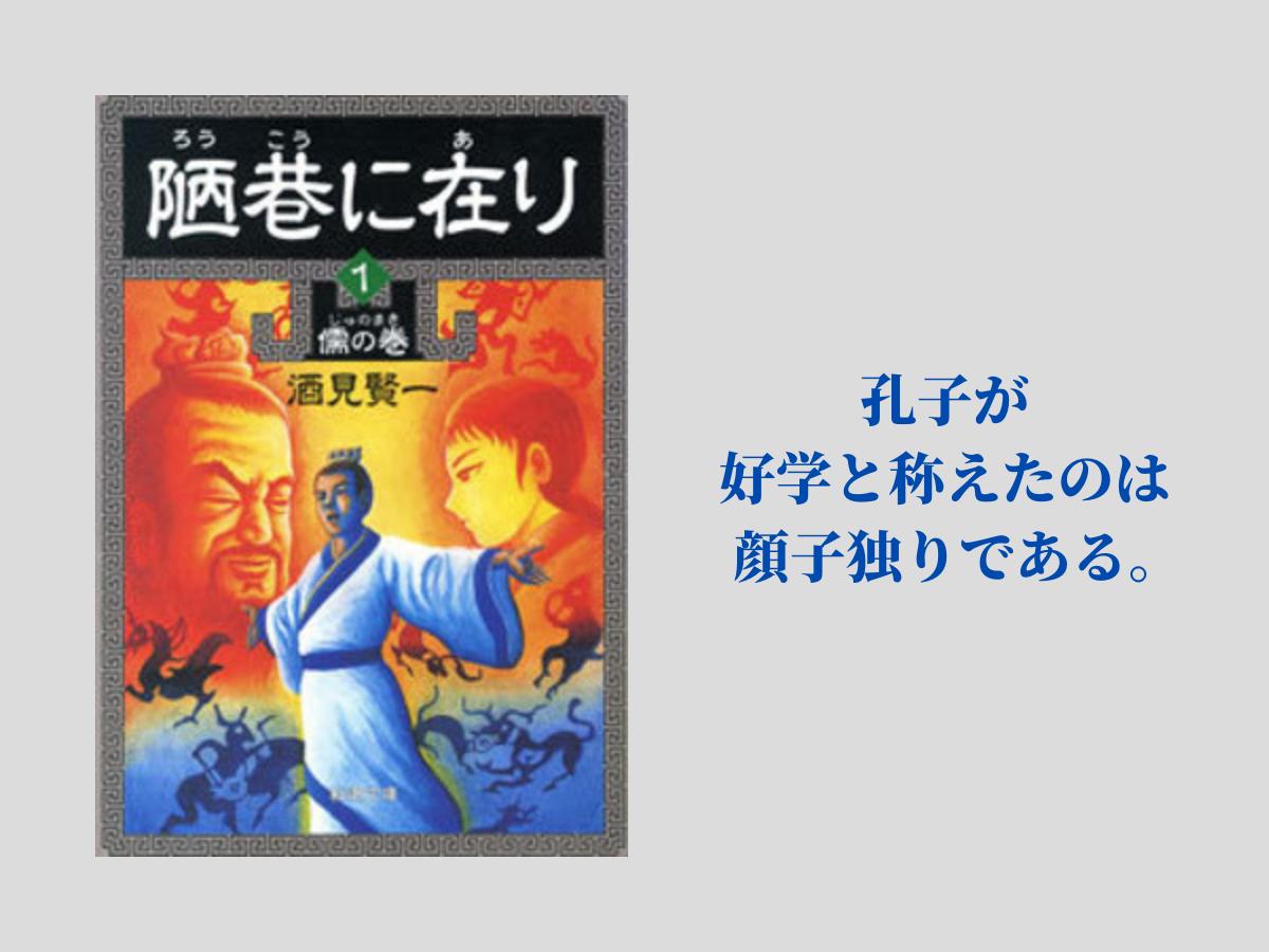 『陋巷に在り』(1~13)