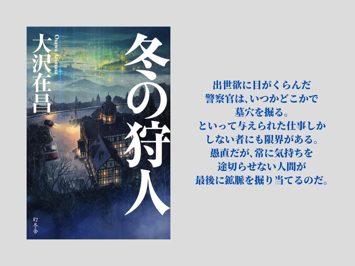『冬の狩人』