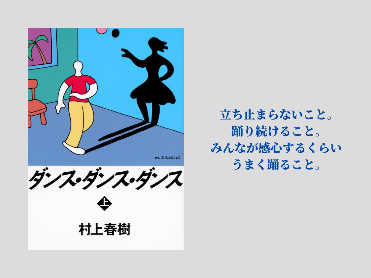 『ダンス・ダンス・ダンス』