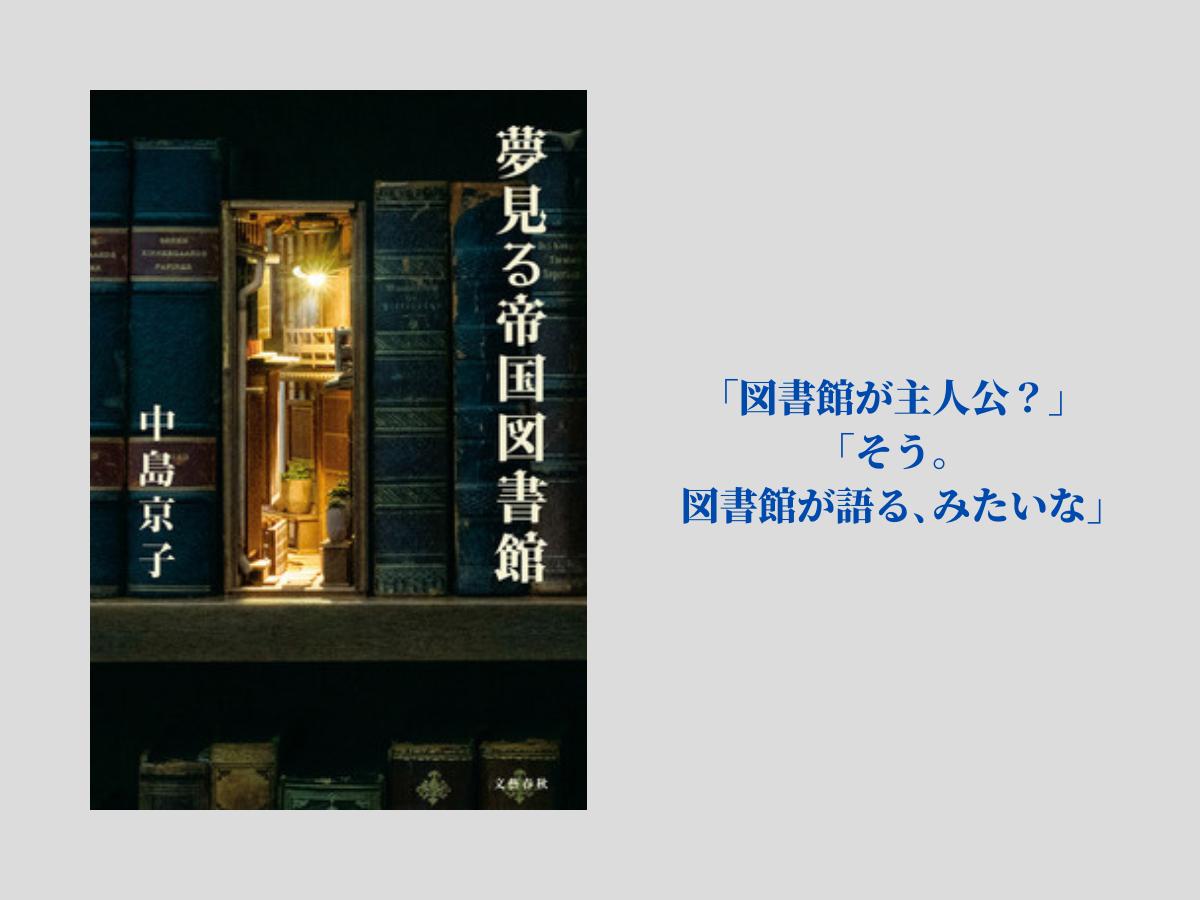 『夢見る帝国図書館』