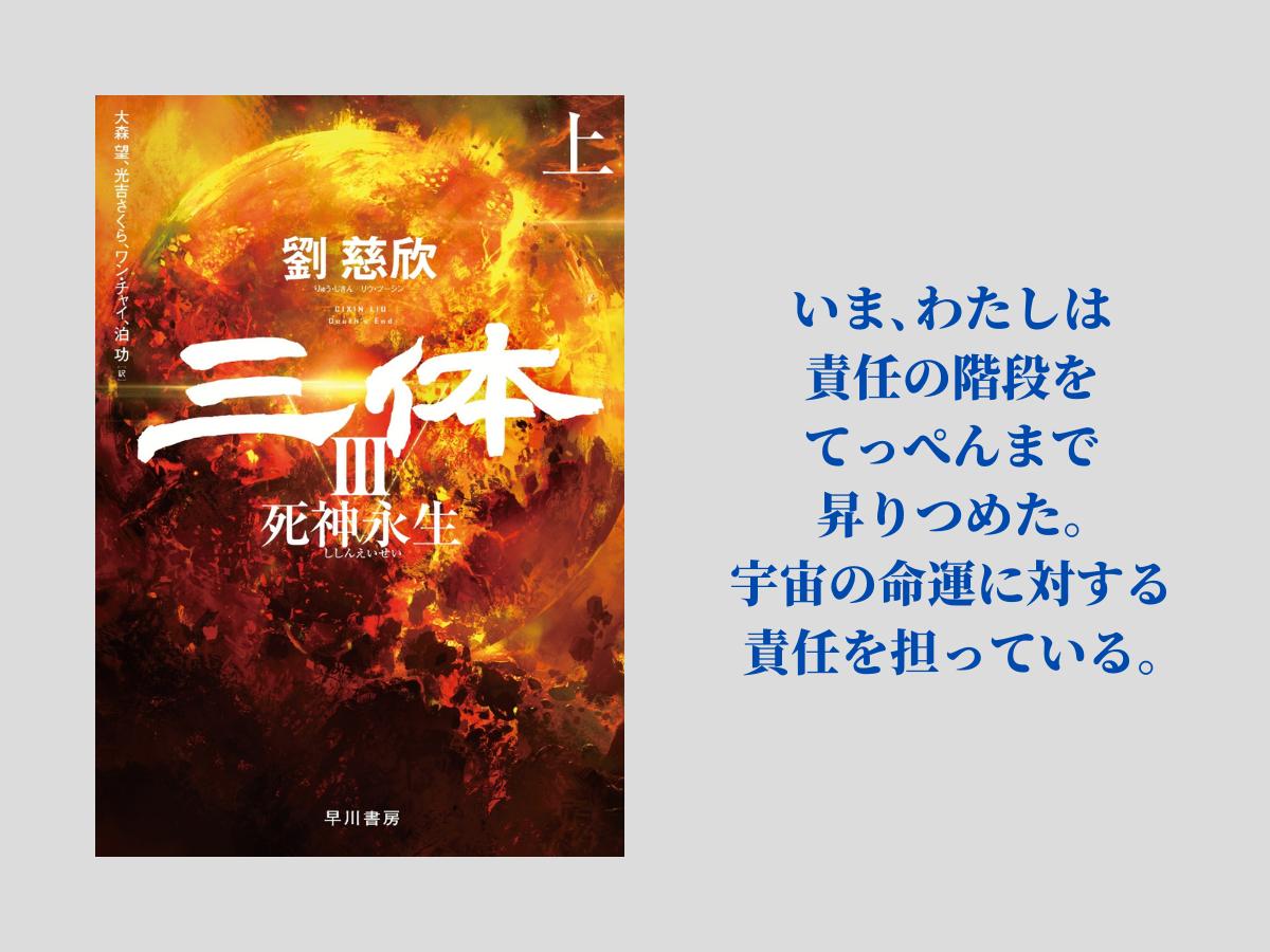 『三体3 死神永生』(上・下)