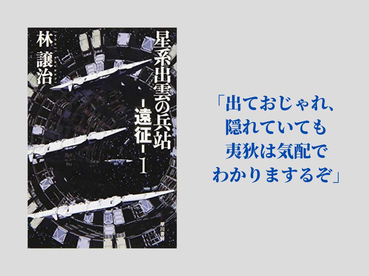 『星系出雲の兵站 -遠征-』(1~5)