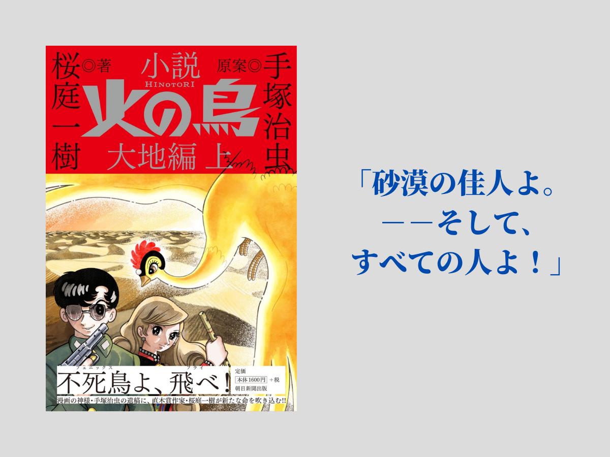 『小説 火の鳥 大地編』(上・下)