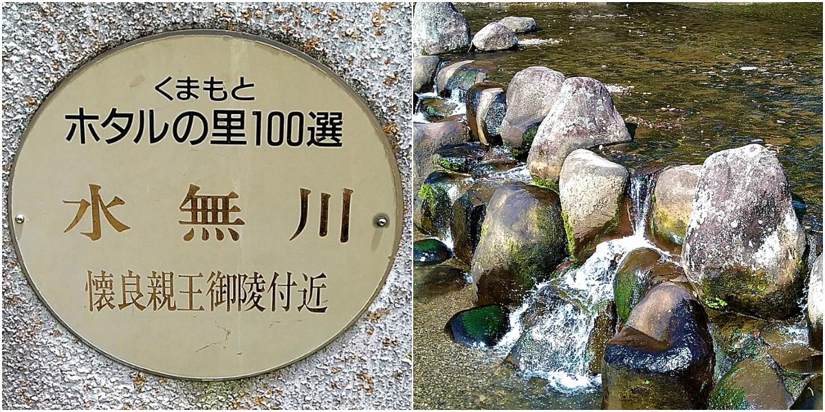 「ホタルの里100選」の銘板&水無川のせせらぎ