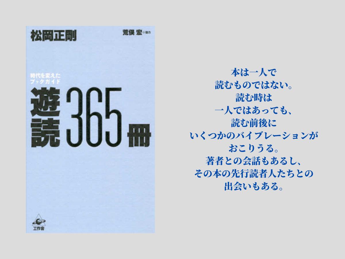 『遊読365冊』