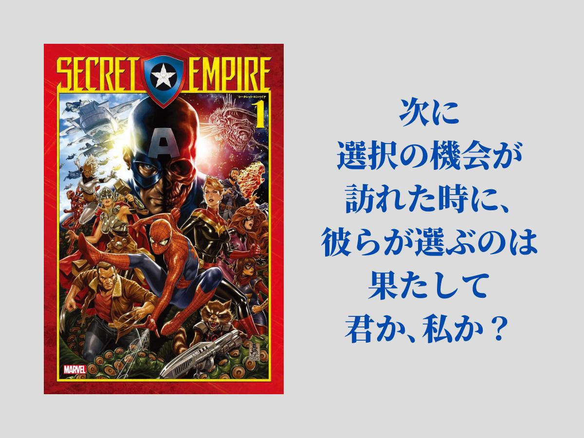 『シークレット・エンパイア』(1・2)